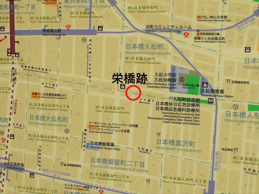住所案内板に栄橋跡を記入した図の画像。
