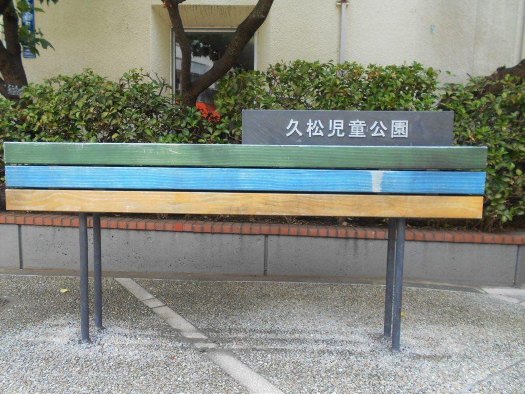 久松児童公園入り繰りの画像。