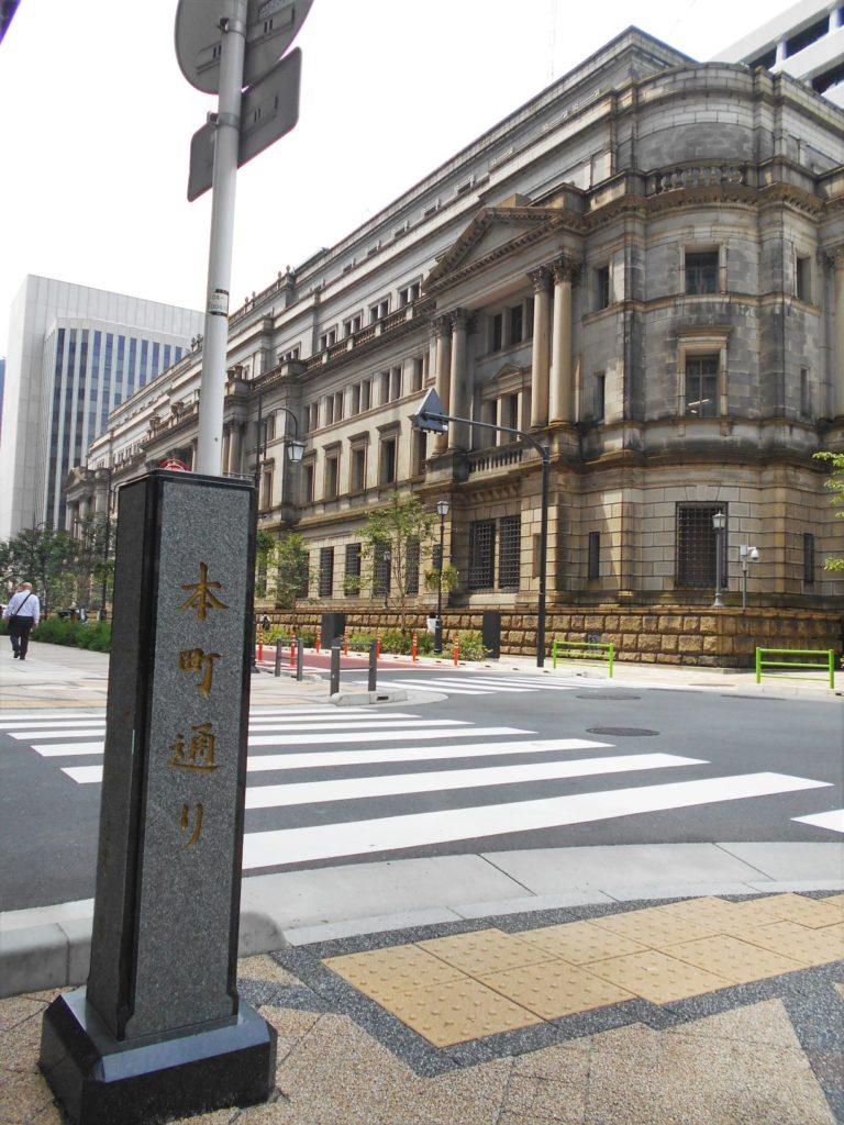 本町通り終点と日本銀行の画像。