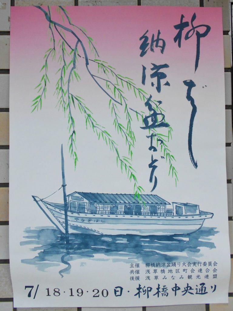 柳ばし納涼盆おどりポスターの画像。