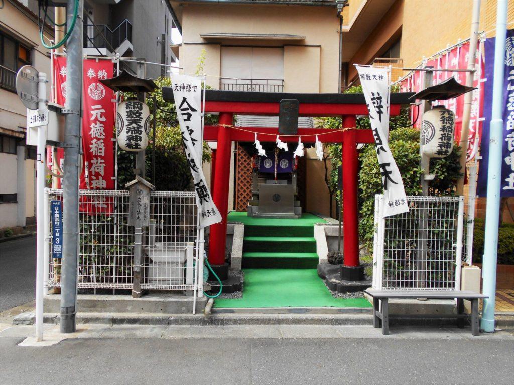 元徳神社の画像。