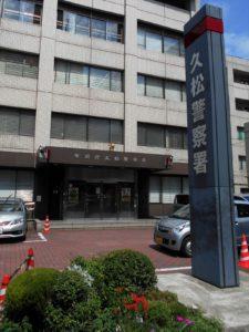 久松警察の画像。