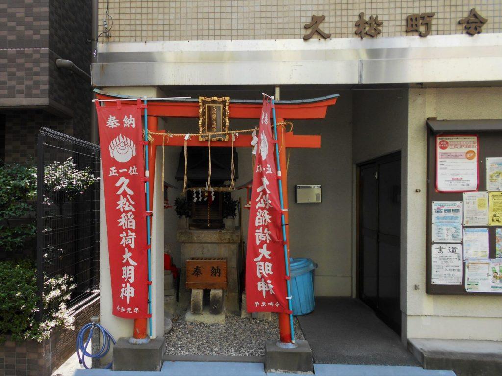 久松稲荷神社の画像。