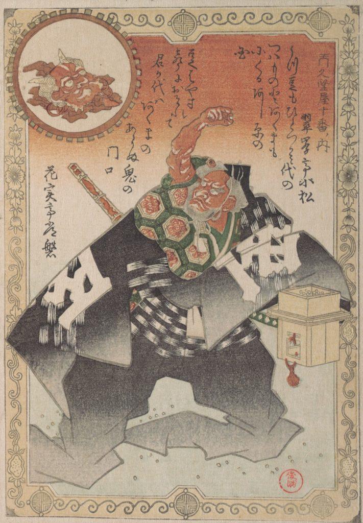 「(歌舞伎役者の豆まき)」(窪俊満、メトロポリタン美術館)の画像。