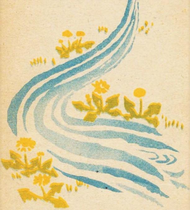 『童話 河上の凧』(塚原健二郎(国華堂日童社、昭和17年)国立国会図書館デジタルコレクション)の画像。