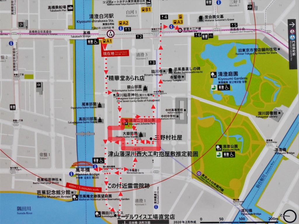 津山藩深川西大工町抱屋敷コースマップの画像。