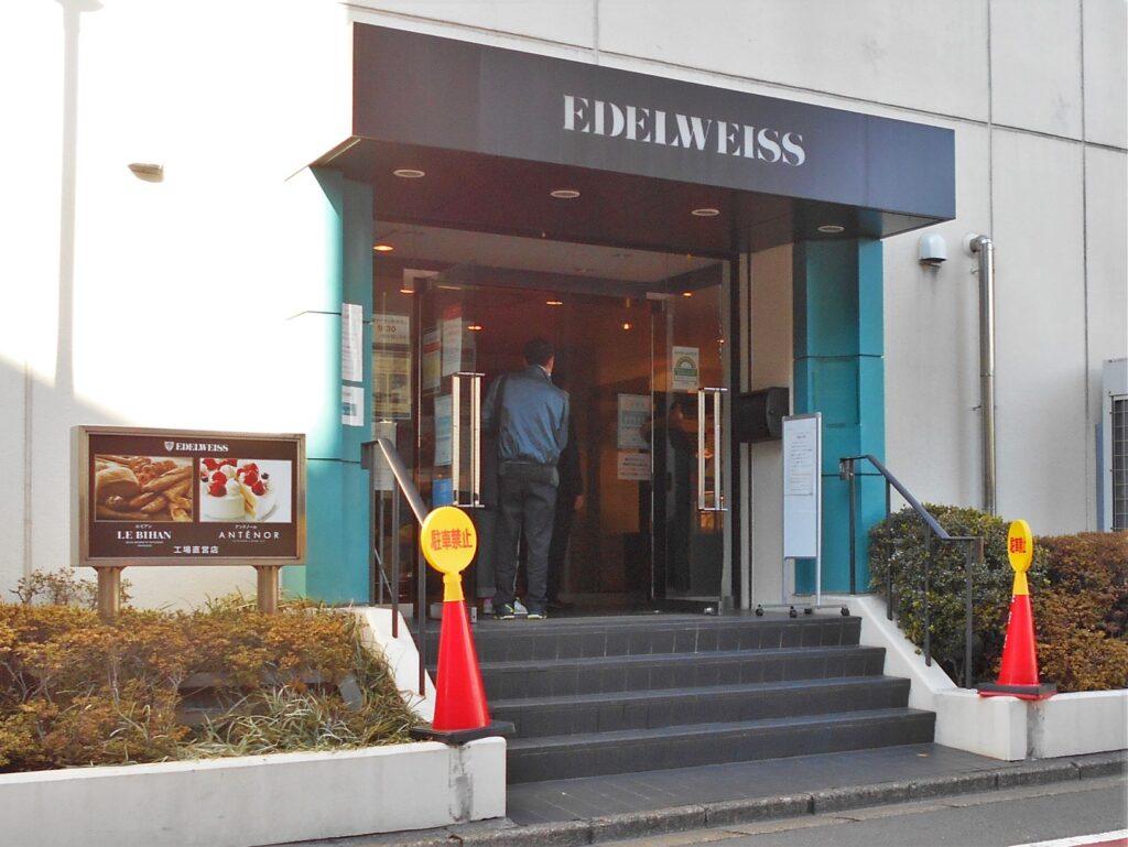 エーデルワイス工場直営店の画像。