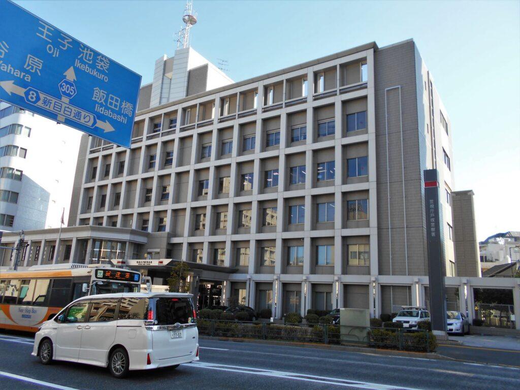 松平男爵邸跡地に建つ戸塚警察署の画像。
