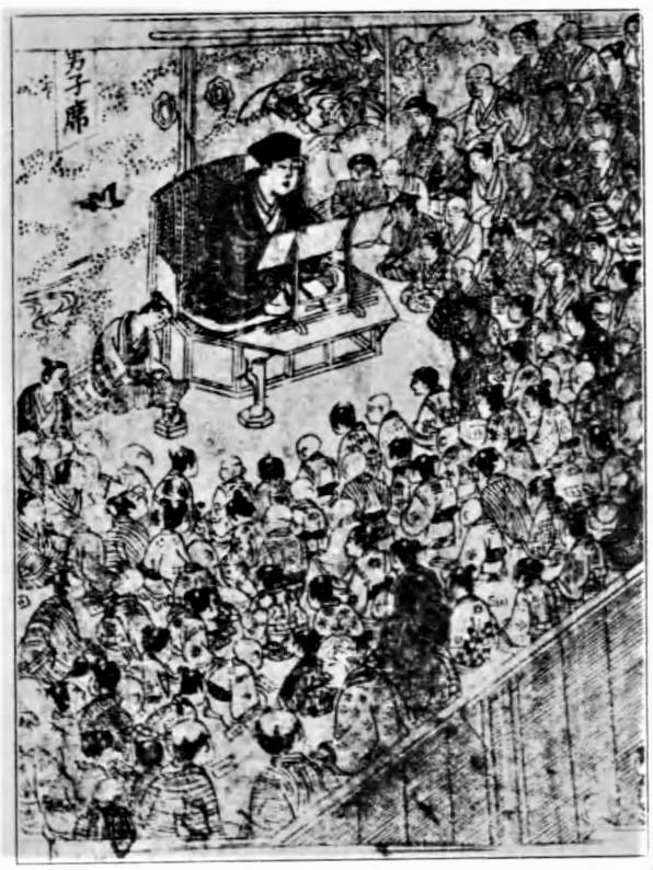 「道話の図」(『石門心学の研究』白石正邦(成美堂、大正9年)国立国会図書館デジタルコレクション)の画像。