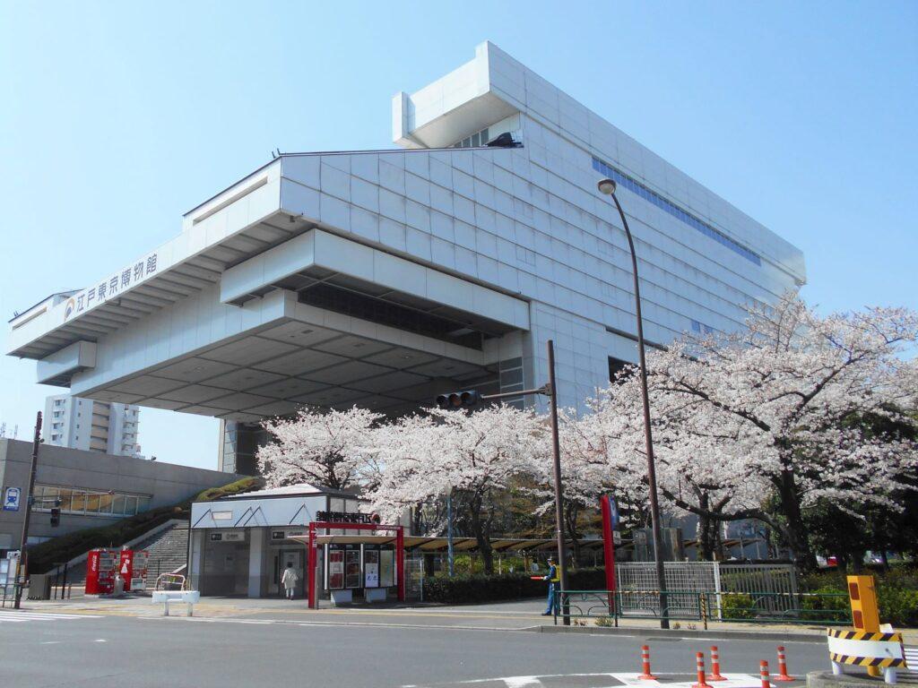 江戸東京博物館と都営大江戸線出口の画像。
