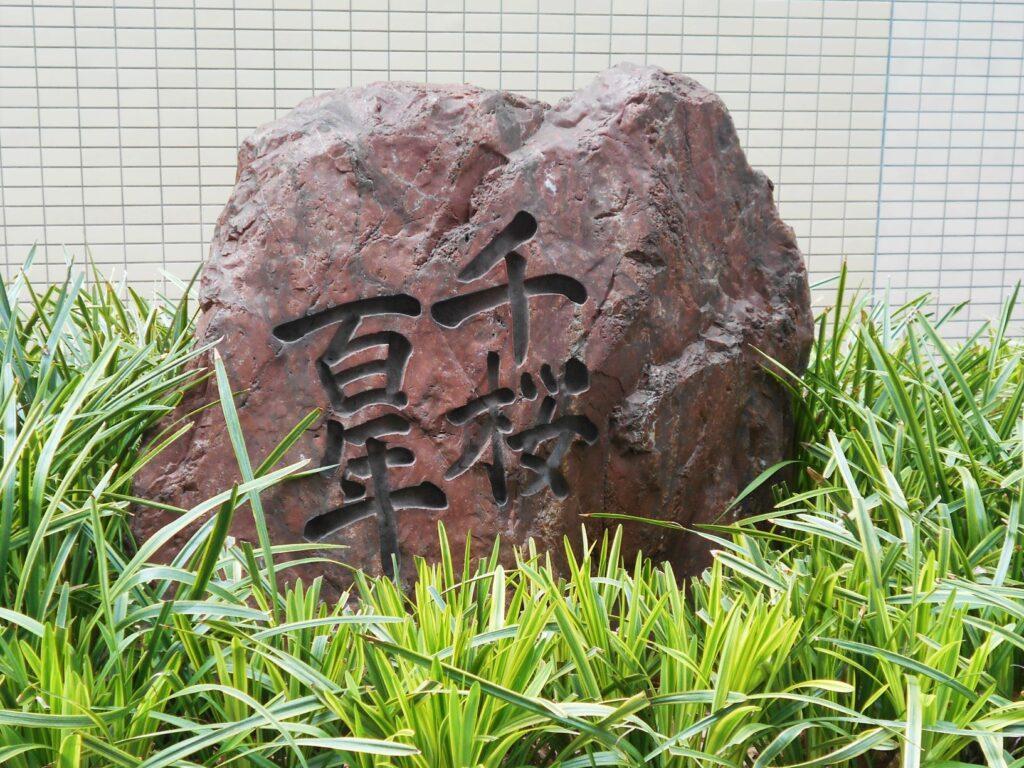 「千桜百年の碑」の画像。
