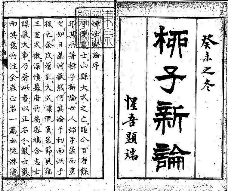 『柳子新論』(山県大弐(温故堂、明治17年)国立国会図書館デジタルコレクション)の画像。