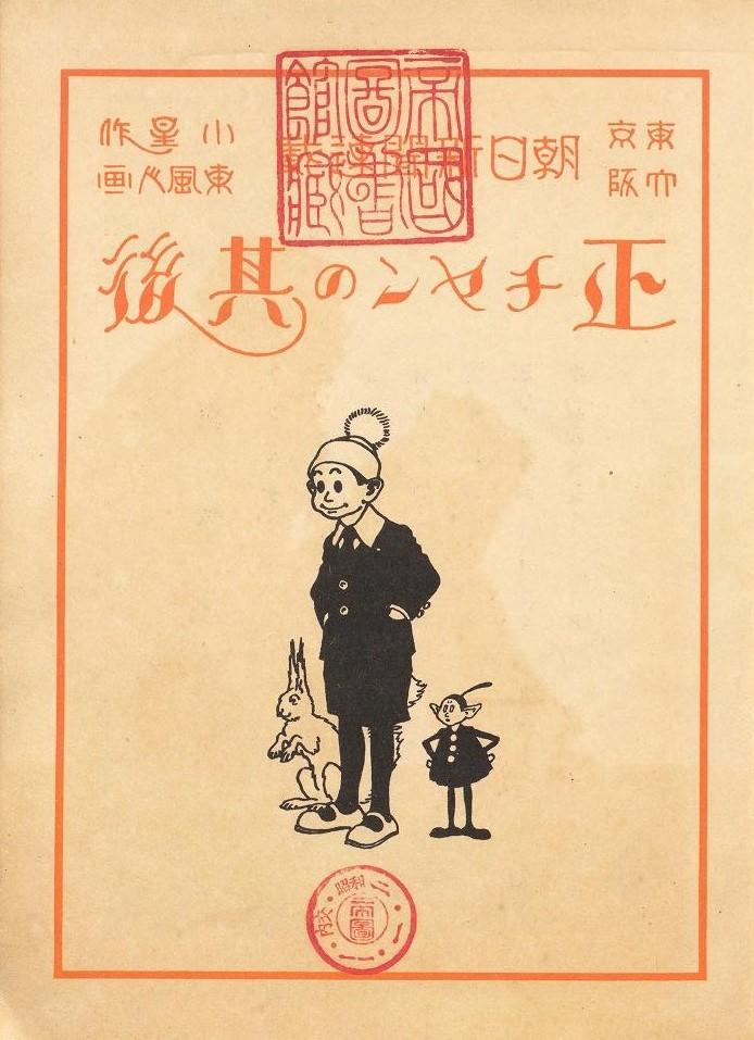 『正チャンの其後』の扉絵(織田小星(朝日新聞社、1926)国立国会図書館デジタルコレクション )の画像。