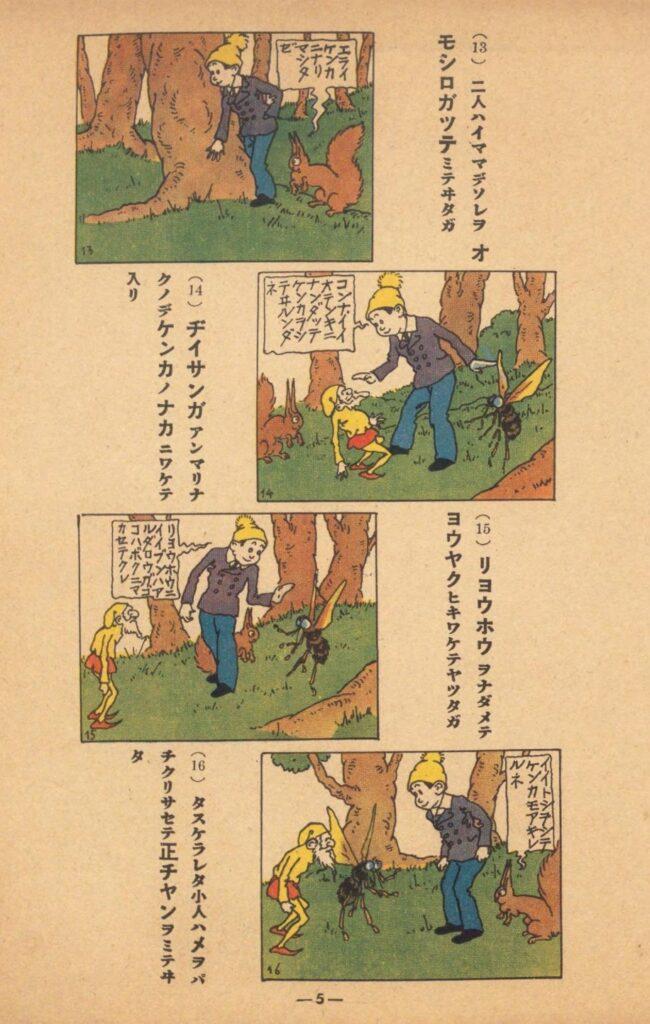 『正チャンの其後』の本文(織田小星(朝日新聞社、1926)国立国会図書館デジタルコレクション )の画像。