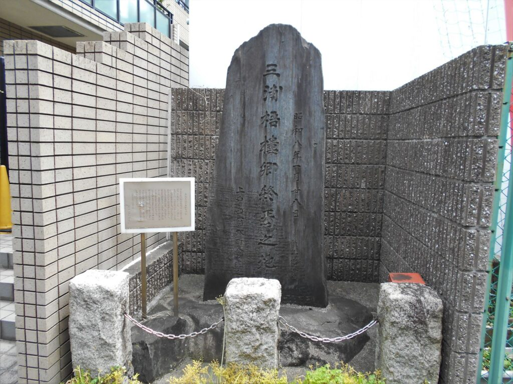 三浦梧楼終焉之地の碑の画像。