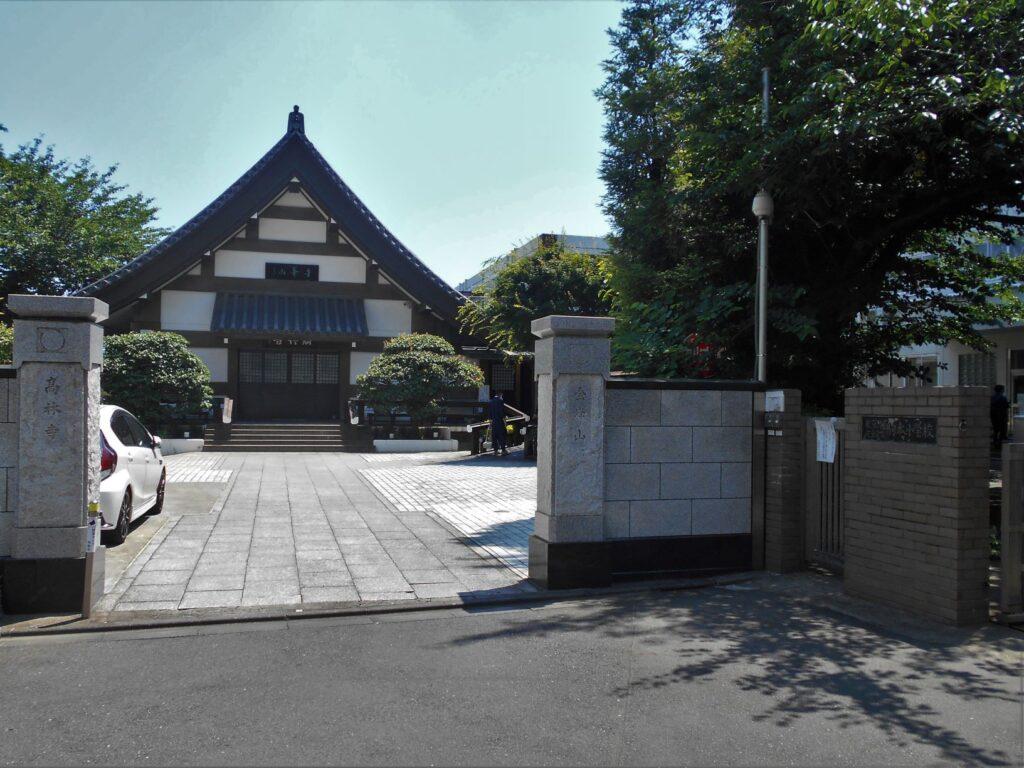 駒込高林寺の画像。
