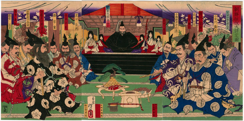 「朝鮮征伐大評定ノ図」月岡芳年、1877、パブリックドメイン(Wikipediaより20210829ダウンロード)の画像。