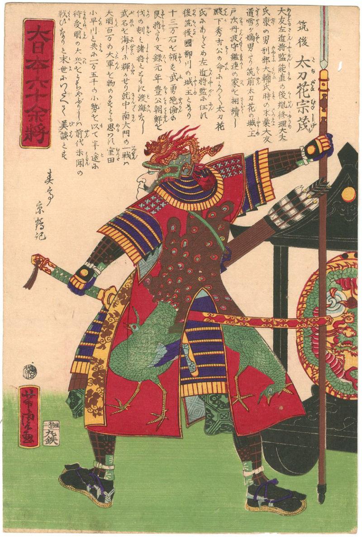 立花宗茂(歌川国虎、Wikipediaより20210829ダウンロード)の画像。